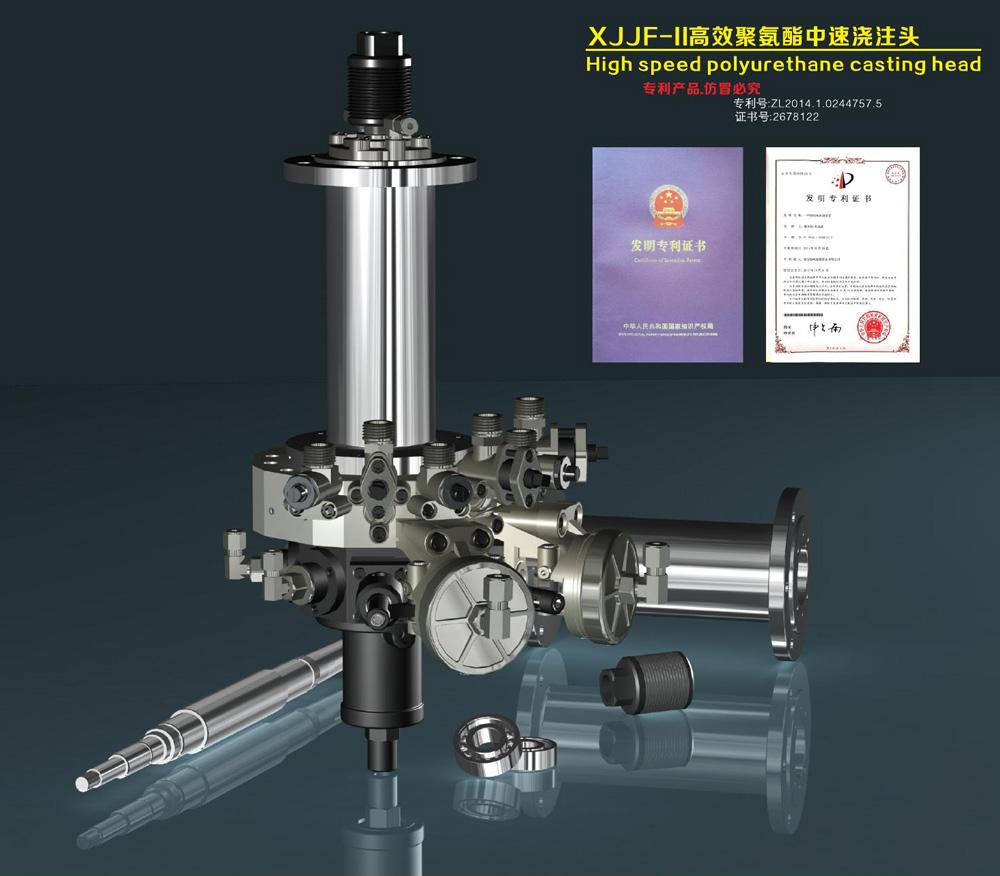 XJFF-II高效聚氨酯中速浇注头